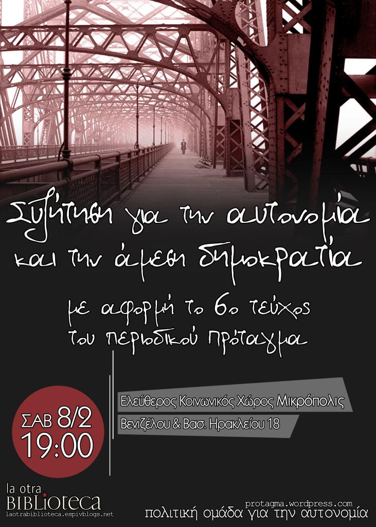 ekdhlwsh -protagma_laotra(big)