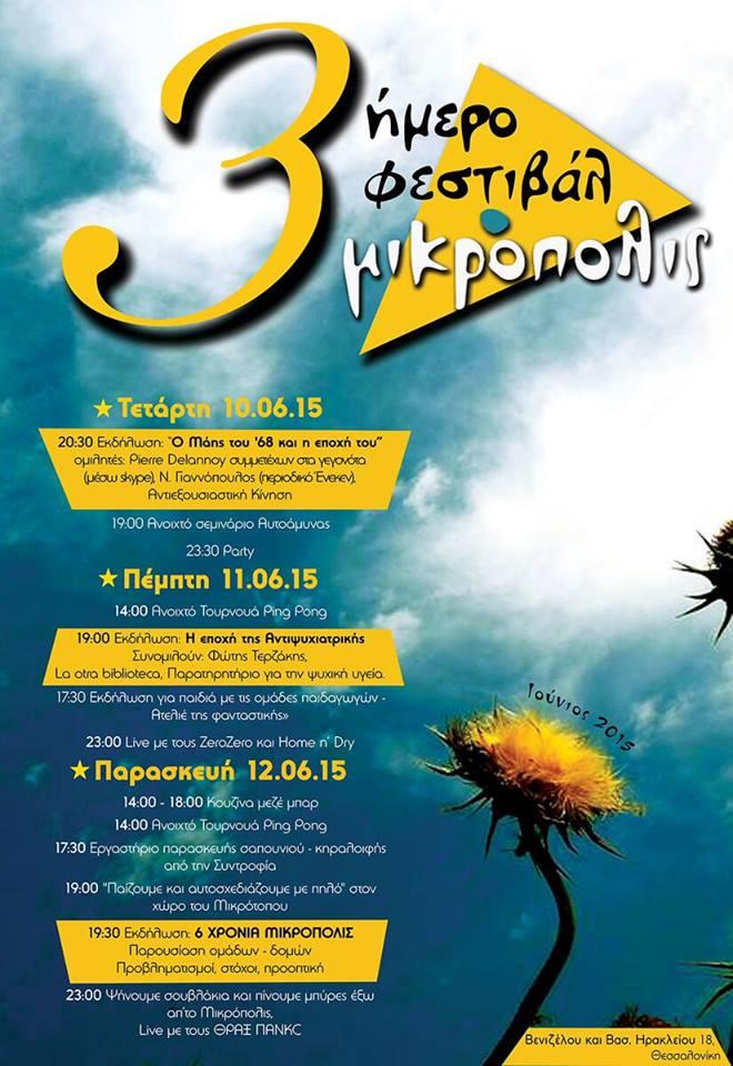 3ήμερο Φεστιβάλ Μικρόπολις