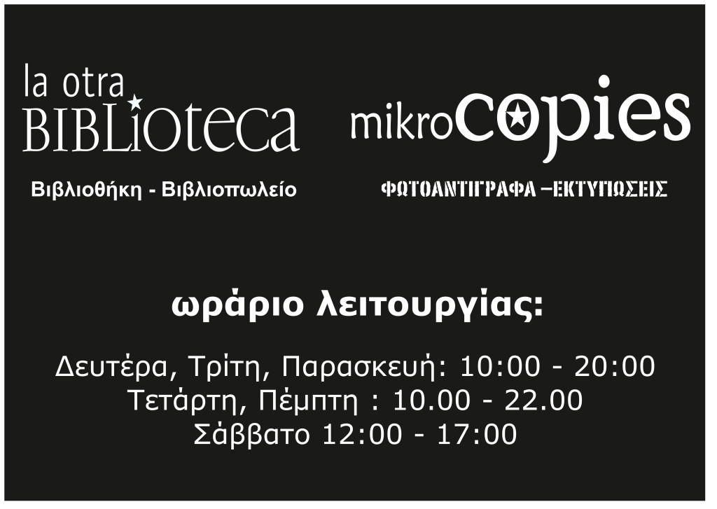 ταμπέλα mikrocopies.cdr