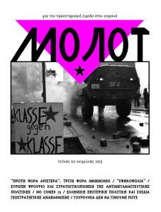 eks_molot2