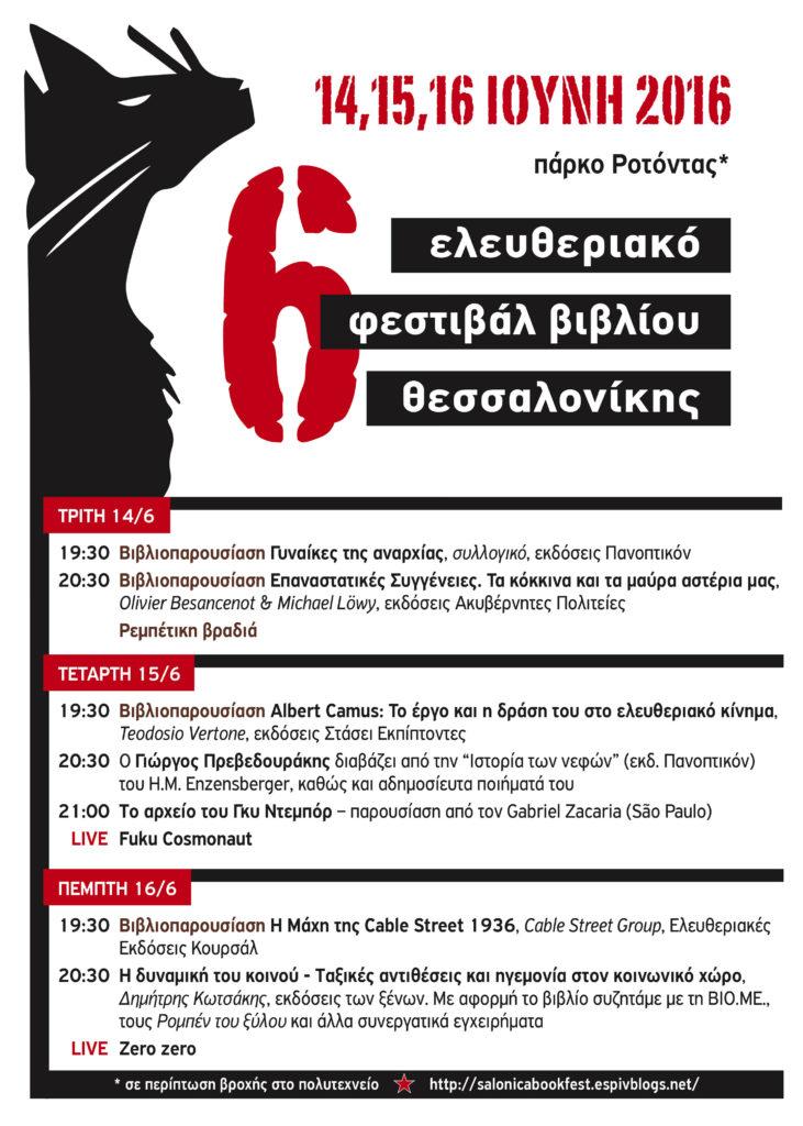 Bookfair2016